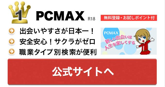 出会い系pcmaxでやりたい