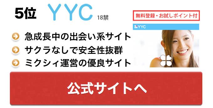 出会い系YYCでやりたい