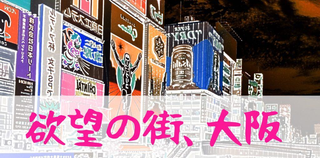 風俗 大阪